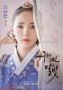 Чо Ха Ён - Свет луны, очерченный облаком (сериал)