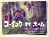 Gooingu mai hoomu (сериал)